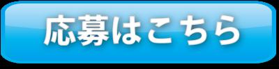 shoukai-oubo.png