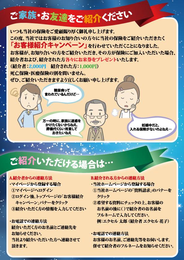 shoukai_campaign.jpg