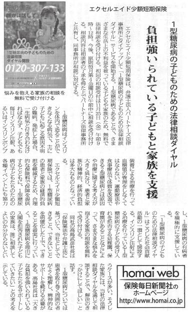 20161116保険毎日新聞抜粋