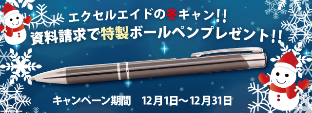 campaign_1612_shiryou