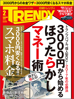 日経トレンディ2月号