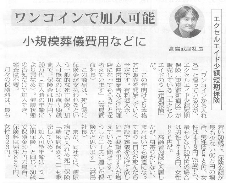 20170104高齢者住宅新聞_記事掲載_抜粋