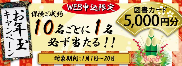 WEB申込キャンペーン