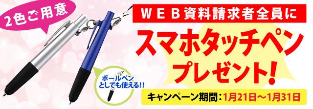 campaign_1701_shiryou2.jpg