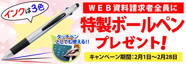 campaign_1702_shiryou.jpg