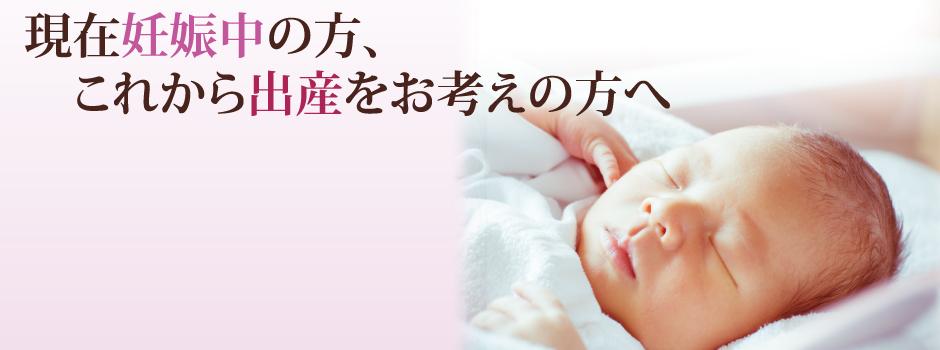 妊娠中・妊婦でも入れる保険