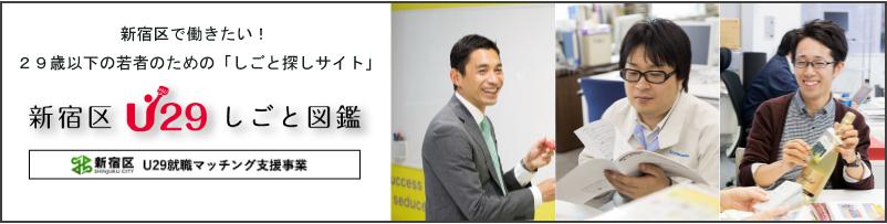 新宿区U29しごと図鑑