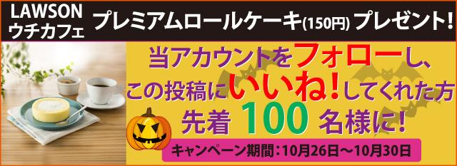 Halloweenキャンペーン