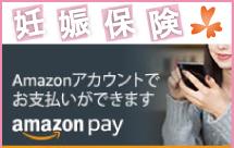 Amazon妊娠