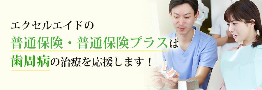 歯周病治療を保障する!エクセルエイドの歯周病保険
